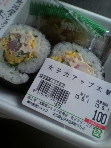 【スーパーの食品の値札おもしろ画像】スーパー大阪屋ショップで売っていた「女子力アップ太巻」に疑問(笑)
