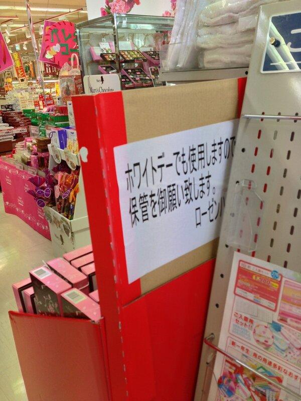 使いまわし! スーパーのバレンタインチョココーナーにあったポップの裏側(笑)food_0089