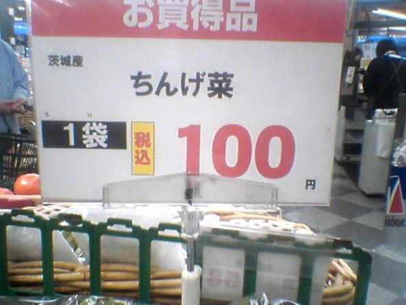 あれ食べれるの? スーパーに売っていた野菜がとても不味そう(笑)hhh_0071