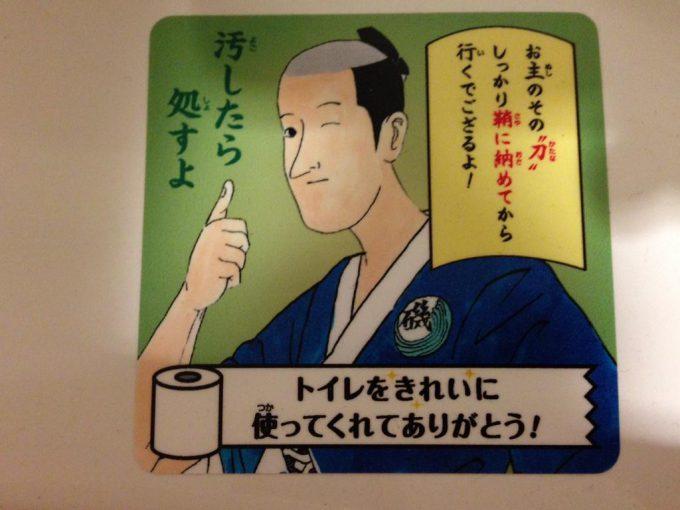 処すよ! ジャンプフェスタの男子トイレの張り紙(笑)hhh_0074