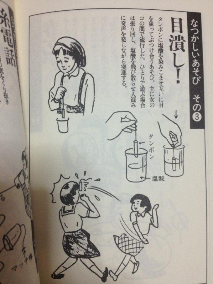 目がー! 『バカドリル』掲載のタンポンに塩酸を沁み込ませてぶつけあう遊び「目潰し」が懐かしい(笑)