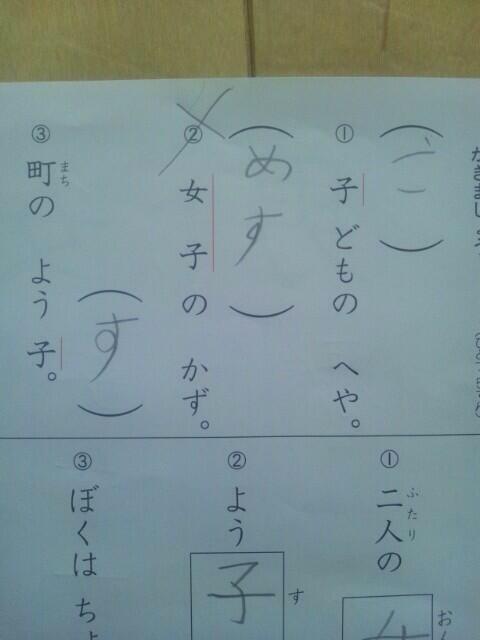 え? 漢字の読みを答える問題「女子のかず。」の誤回答に驚き(笑)kids_0065
