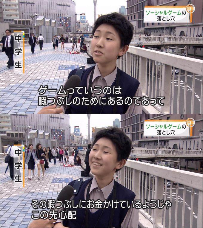 【テレビ子どもインタビューおもしろ画像】厳しい! 街頭インタビューでソーシャルゲームにハマる人たちに中学生がドヤ顔でコメント(笑)