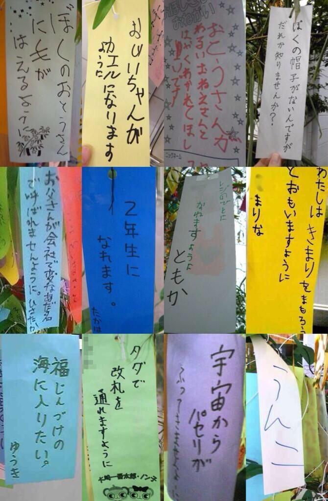 爆笑! 子どもが七夕に書いたおもしろ短冊集(笑)kids_0068