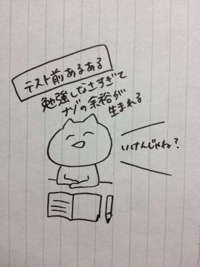 テスト前あるある! 勉強しなさすぎてナゾの余裕が生まれる(笑)kids_0075