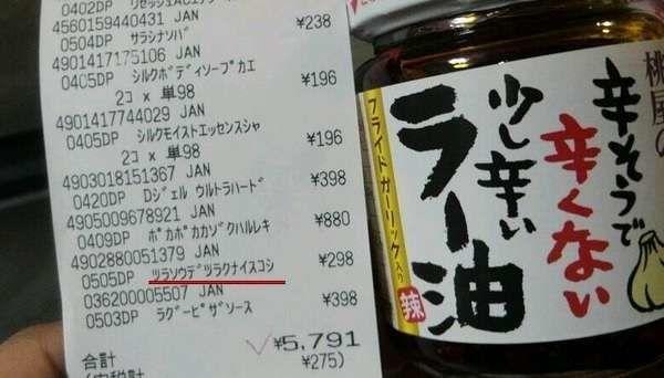 【誤字脱字・誤植おもしろ画像】え? スーパーで買った桃屋の「辛そうで辛くない少し辛いラー油」のレシート表示(笑)