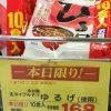 なにげ? スーパーにあった永谷園「生みそタイプみそ汁 ひるげ」の特売りポップ(笑)