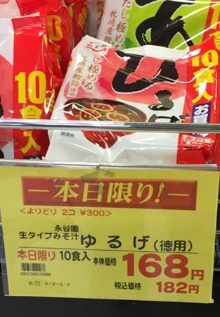 【スーパーの値札誤字脱字・誤植おもしろ画像】スーパーで永谷園「生みそタイプみそ汁 ひるげ」の特売りポップ(笑)