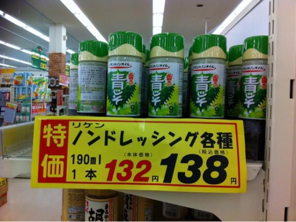 さらに上! スーパーでノンオイルを超えたドレッシングを発見(笑)misswrite_0067