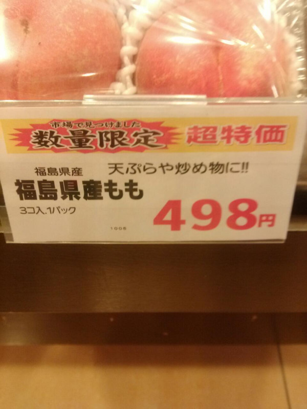 【スーパーの値札誤字脱字・誤植おもしろ画像】スーパーにあった「福島県産もも」の意外な調理法(笑)