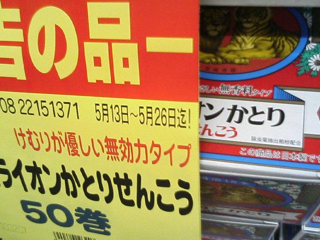 【スーパーのかとりせんこうの値札誤植おもしろ画像】優しい! スーパー広告の品「ライオンかとりせんこう」の効果(笑)