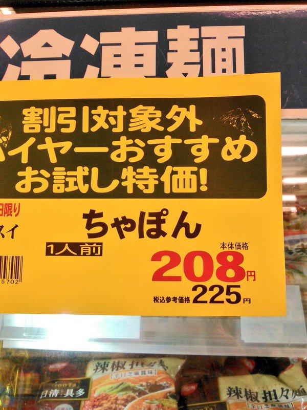 おしい! スーパーで見かけたお試し特価商品ちゃんぽんのポップ(笑)misswrite_0071