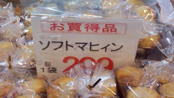 【ポップ誤字脱字・誤植おもしろ画像】ファフィン! パン売り場のソフトマフィンの値札(笑)