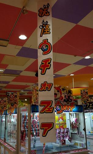 なんのフェア? ゲームセンターにあった『妖怪ウォッチ』フェアの垂れ幕(笑)misswrite_0073