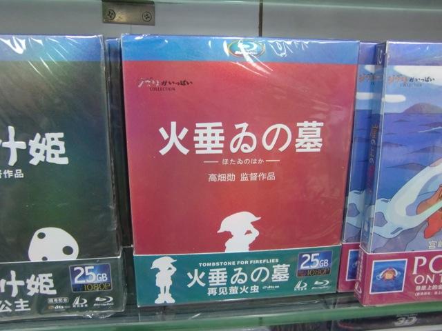 なんの墓? 中国で見かけたDVD『火垂るの墓』のパッケージ名が微妙に違う(笑)misswrite_0074