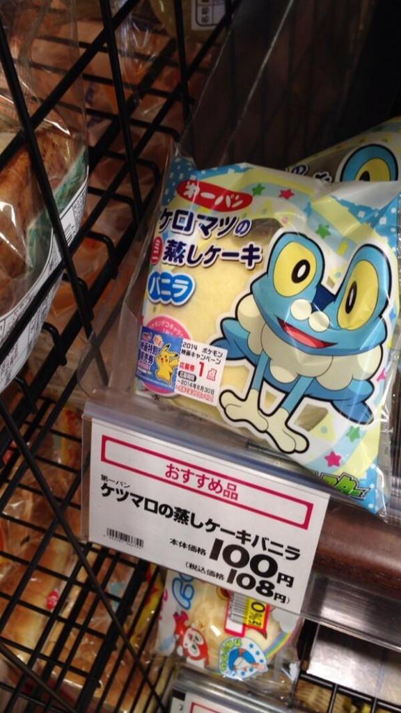 酷い! パンコーナーにあった「ケロマツのミニ蒸しケーキ バニラ」の値札が面白い(笑)misswrite_0075
