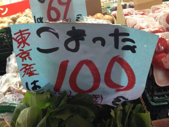 どうしたの? 野菜コーナーにあった東京産こまつなの値札ポップ(笑)misswrite_0076
