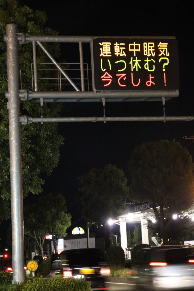 ふふ! 流行に敏感で面白い熊本県警の電光掲示板(笑)syame_0063