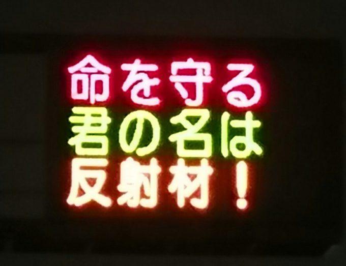 命を守る 君の名は 反射材!syame_0063_01