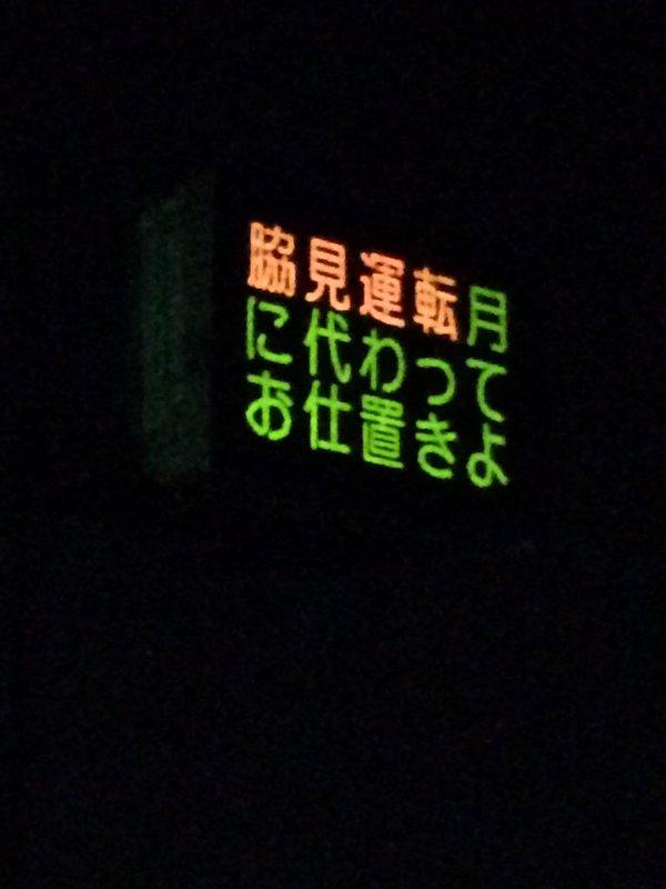 脇見運転 月に代わって お仕置きよsyame_0063_03