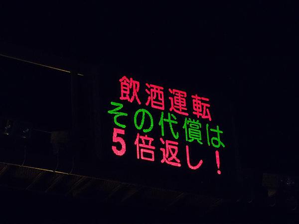 飲酒運転 その代償は 5倍返し!syame_0063_04