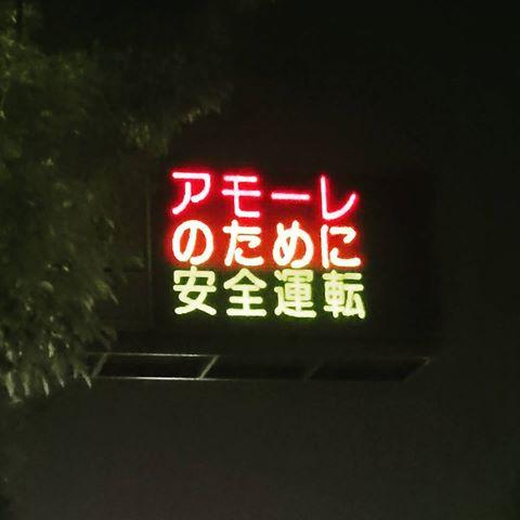 アモーレ のために 安全運転syame_0063_05