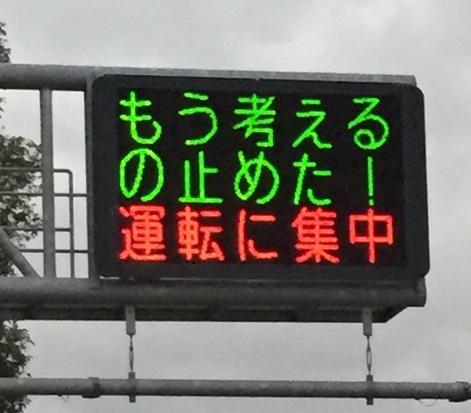 もう考える の止めた! 運転に集中syame_0063_06