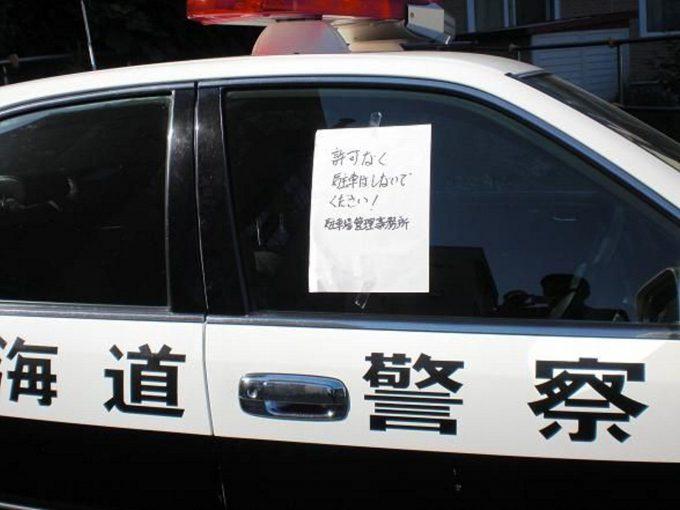 【警察の無断駐車に張り紙おもしろ画像】無断駐車禁止! 許可なく駐車した北海道警察のパトカーに張り紙(笑)