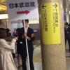 どっち? 日本武道館に行くには左と右、どちらに行けばよいのか(笑)