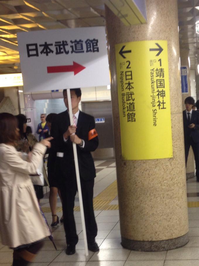 どっち? 日本武道館に行くには左と右、どちらに行けばよいのか(笑)syame_0070