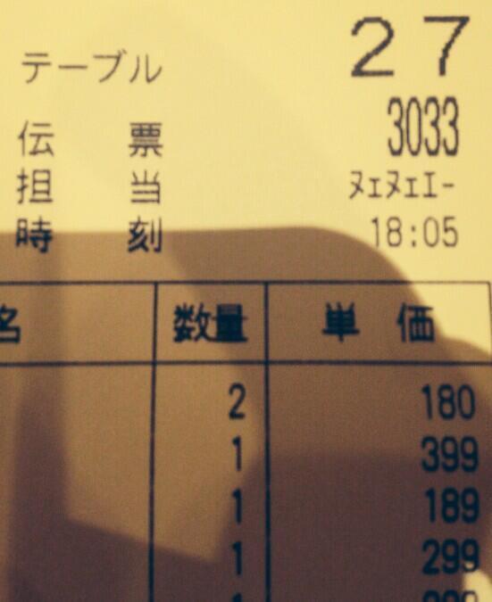 誰? サイゼリヤで伝票に記載されていた担当者の名前が妖怪みたい(笑)syame_0073
