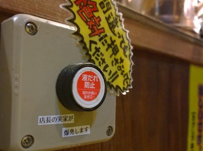 「押すな!」と書いてある謎のボタンが設置された渋谷のラーメン店(笑)syame_0074