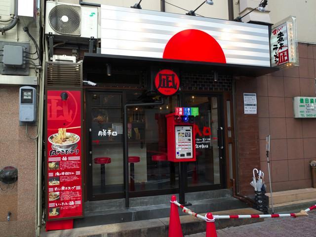 すごい煮干ラーメン凪 渋谷東口店syame_0074_01