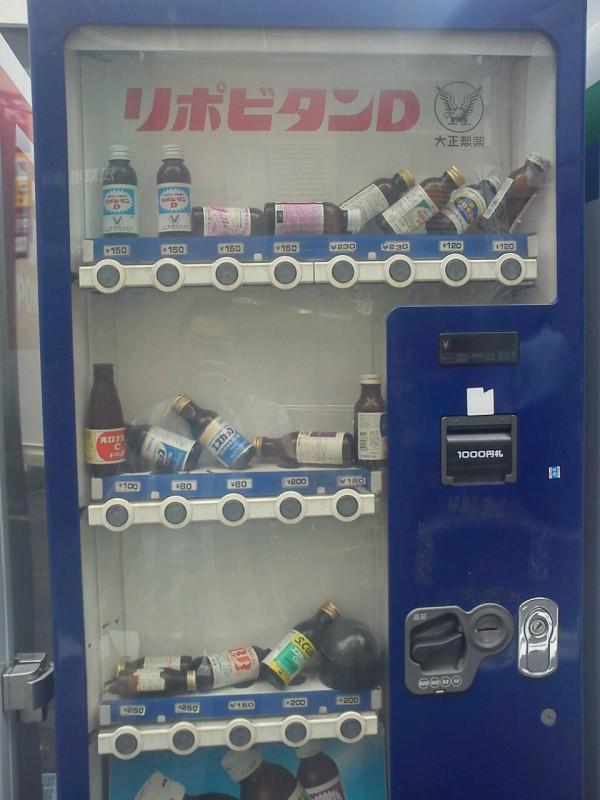 元気はつらつー? 栄養ドリンクばかりの自動販売機がやる気なさすぎます(笑)syame_0075