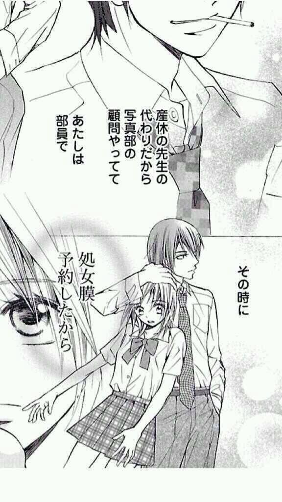 予約! 藤井みつるの恋愛漫画『キライ先生』からすごい名言が生まれる(笑)