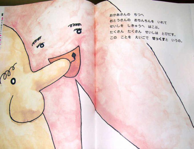 教育! 保険の教科書で赤ちゃんがどうやって生まれるのか説明したイラスト(笑)