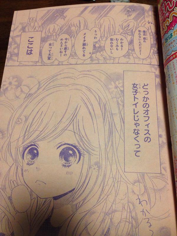 小6でメイク? 少女漫画雑誌『りぼん』連載の『小さな恋のでっかいメロディ』がヤバすぎます(笑)kids_0087