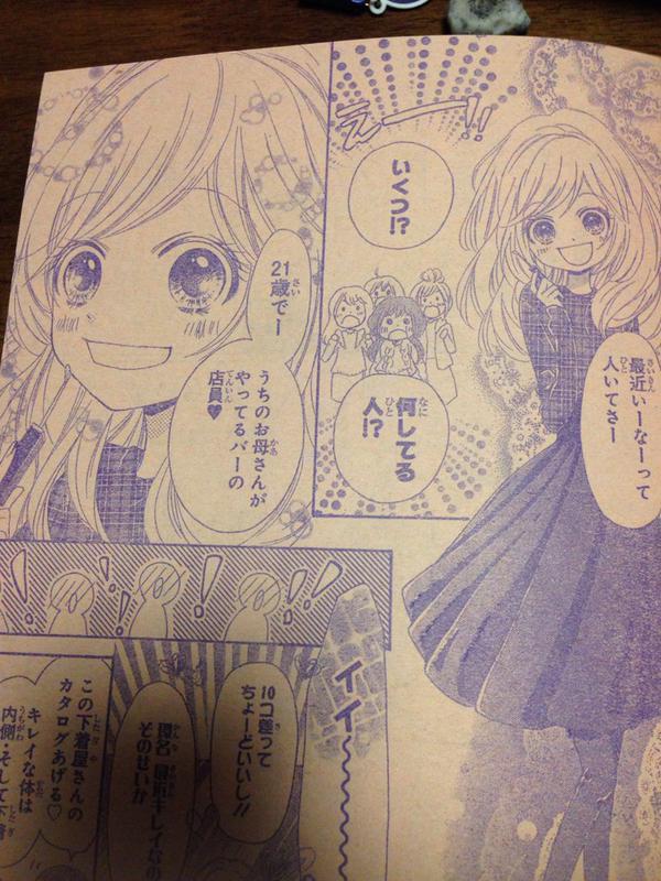 小6でメイク? 少女漫画雑誌『りぼん』連載の『小さな恋のでっかいメロディ』がヤバすぎます(笑)kids_0087_01