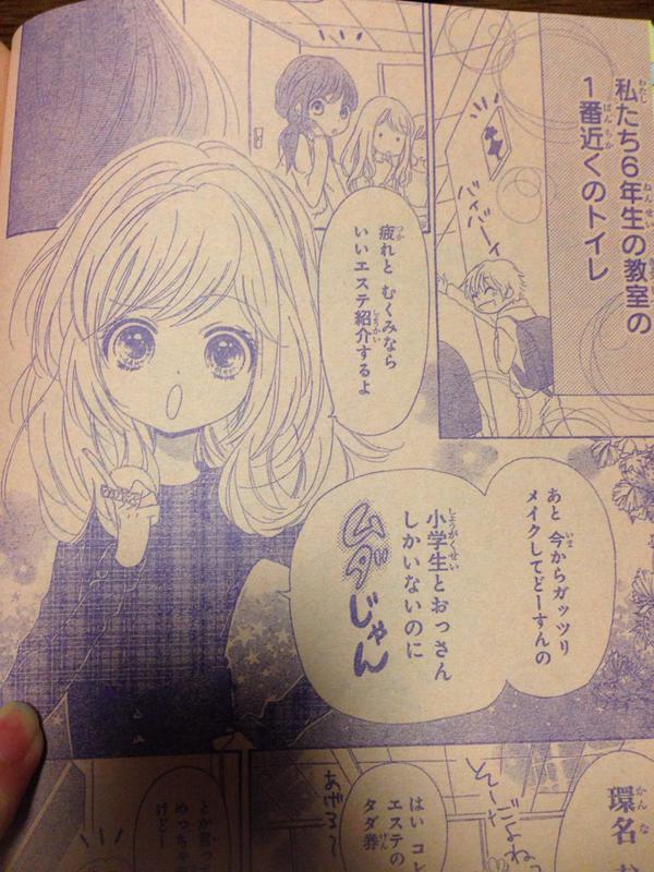 小6でメイク? 少女漫画雑誌『りぼん』連載の『小さな恋のでっかいメロディ』がヤバすぎます(笑)kids_0087_02