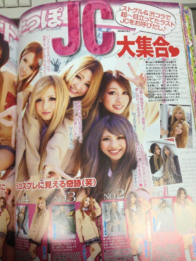 """JC! ギャル雑誌『egg(エッグ)』に登場した女子""""中学生""""(笑)kids_0089"""
