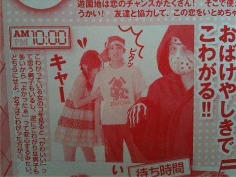 落とす! 女子小学生向けファッション雑誌『ニコ☆プチ』の恋愛テクが大人顔負け(笑)kids_0093_01