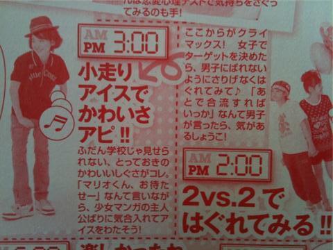 落とす! 女子小学生向けファッション雑誌『ニコ☆プチ』の恋愛テクが大人顔負け(笑)kids_0093_02