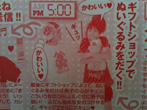 落とす! 女子小学生向けファッション雑誌『ニコ☆プチ』の恋愛テクが大人顔負け(笑)kids_0093_03