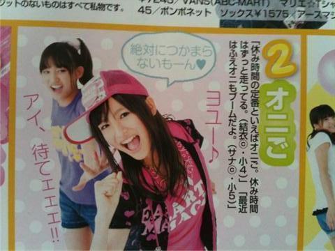 落とす! 女子小学生向けファッション雑誌『ニコ☆プチ』の恋愛テクが大人顔負け(笑)kids_0093_04