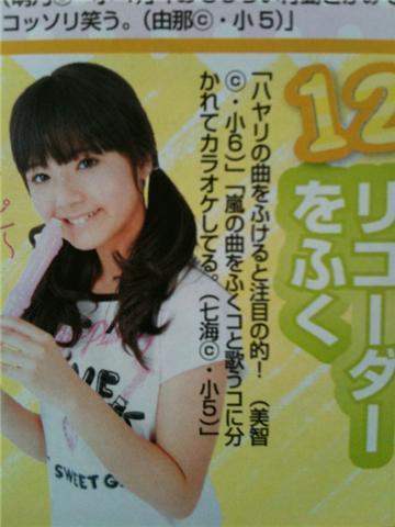 落とす! 女子小学生向けファッション雑誌『ニコ☆プチ』の恋愛テクが大人顔負け(笑)kids_0093_05
