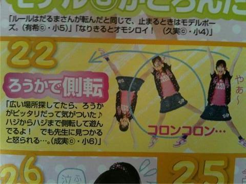 落とす! 女子小学生向けファッション雑誌『ニコ☆プチ』の恋愛テクが大人顔負け(笑)kids_0093_06