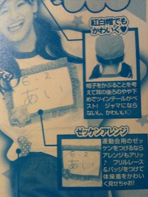 落とす! 女子小学生向けファッション雑誌『ニコ☆プチ』の恋愛テクが大人顔負け(笑)kids_0093_07