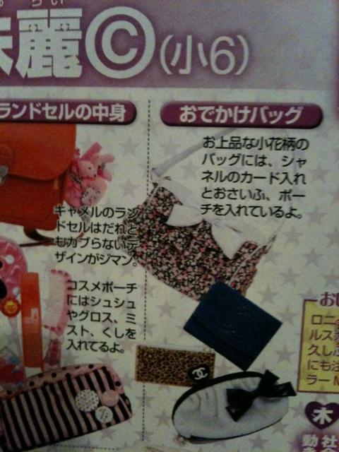 落とす! 女子小学生向けファッション雑誌『ニコ☆プチ』の恋愛テクが大人顔負け(笑)kids_0093_09