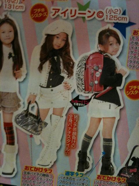 落とす! 女子小学生向けファッション雑誌『ニコ☆プチ』の恋愛テクが大人顔負け(笑)kids_0093_11