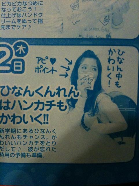 落とす! 女子小学生向けファッション雑誌『ニコ☆プチ』の恋愛テクが大人顔負け(笑)kids_0093_12